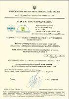 Сертификат про акредитацию